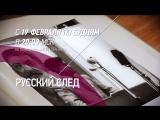 Русский след. Маресьев