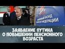Путин в 2005 Пока я президент, пенсионный возраст не увеличится