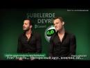 Два прекрасных турецких актёров АРДУЧ И КЕРЕМ шутливое интервью