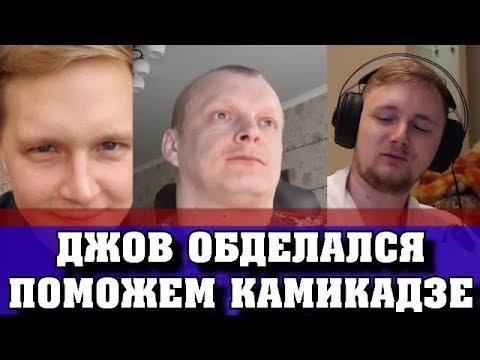 ПОМОЖЕМ КАМИКАДЗЕ / ДЖОВ ОБНАГЛЕЛ В КОНЕЦ / Роман НКВД