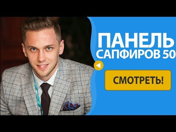 Панель Сапфиров 50 Jeunesse Global   Белко Станислав