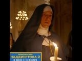 ПРИКЛЮЧЕНИЯ ПАДДИНГТОНА 2 - Монашка