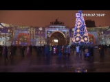 Световое мультимедийное шоу «Праздничное поздравление с Новым 2018 годом» на Дворцовой площади. Прямая трансляция