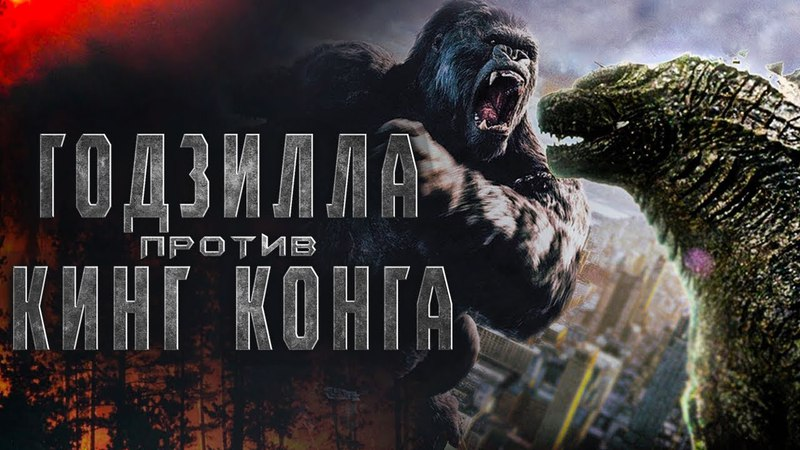 Годзилла против Кинг-Конга 2020 [Обзор] / [Тизер-трейлер на русском]