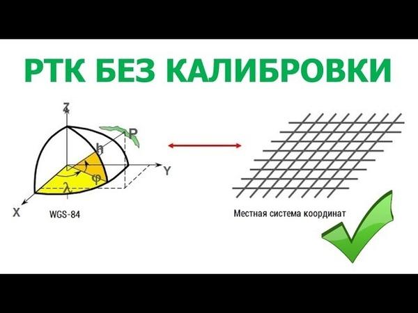 Сантиметровая точность РТК без калибровки. Гео-Обзор