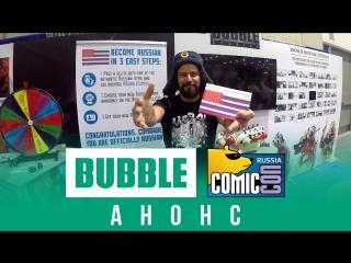 Матеус Сантолоко приглашает на Comic Con Russia 2018