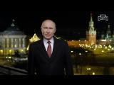 Новогоднее послание президента России Владимира Путина (2018)