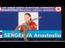 Анастасия Сергеева мяч многоборье AGF Junior Trophy 2018