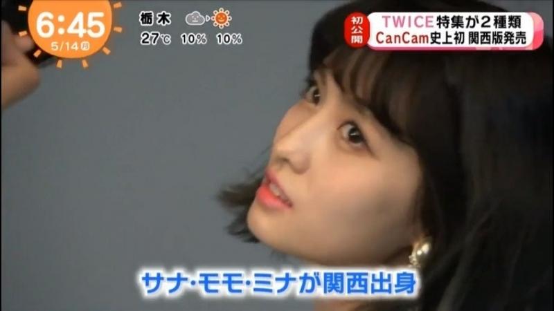 180514 Twice в программе Fuji TV @ Mezamashi TV.