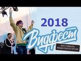 Я на ВидФесте 2018 Поперечный, Гнойный, Соболев, Ян Топлес, Satyr, Дакота, Соколовский, Кшиштовский