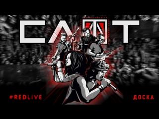 СЛОТ - Доска (DVD #RedLive)