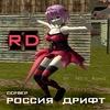 Россия Дрифт | #RD2 - CRMP\Аниме