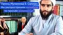 Мухаммад б Салман Ваххабизм салафизм мы распространяли по просьбе Запада