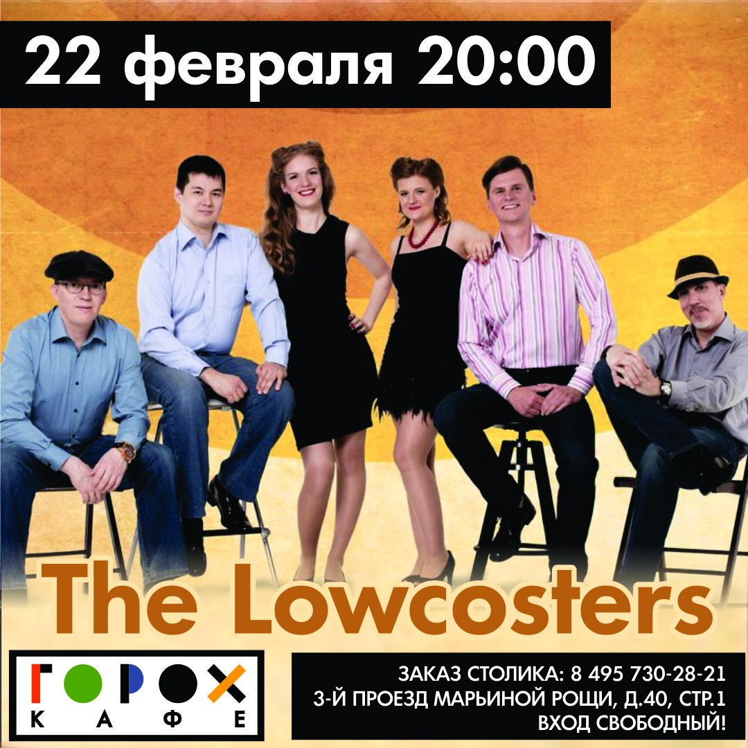 22.02 The Lowcosters в кафе Горох!