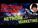 Жесткая правда о Network Marketing. Удивительная возможность для Человека. Почему это скрывают?  Ирэн