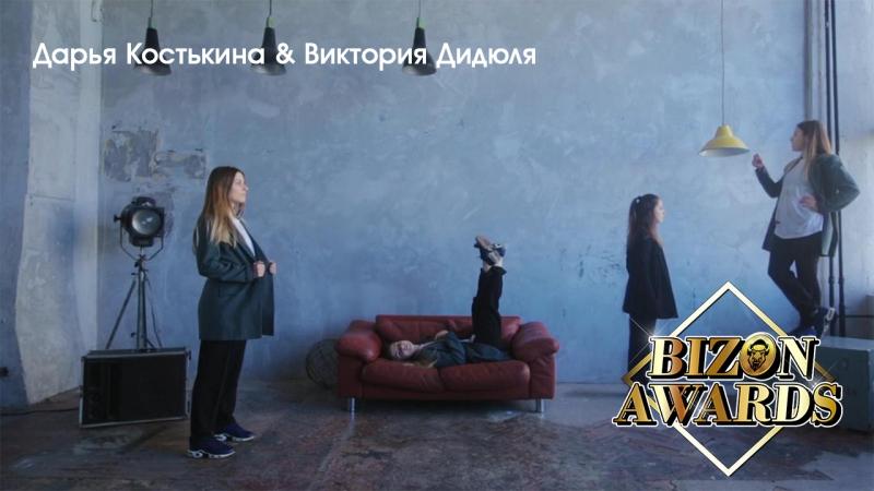 Дарья Косьткина и Виктория Дидюля | ЛУЧШЕЕ ЖЕНСКОЕ ВИДЕО | BIZON AWARDS 2017