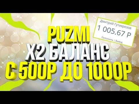 С 500 RUB ДО 1000 RUB   X2 БАЛАНС - КАК ЛЕГКО ПОДНЯТЬ ДЕНЕГ?   PUZMI