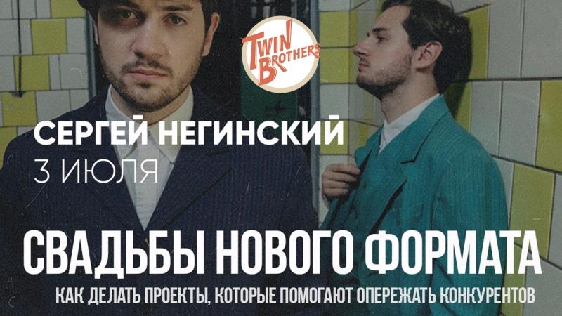 Свадьбы нового формата. Лекция Сергея Негинского. 3 июля 2018, Екатеринбург