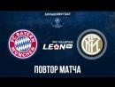 Бавария - Интер. Повтор матча финала ЛЧ 2010