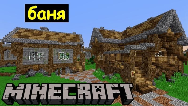 Баня и дом в Майнкрафте. Строим город Дронг. Архиентэ 45
