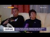 Москва 24. Родители Жанны Фриске – Платону сказали, что бабушка умерла –06.03.2018