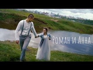 Клип || Роман и Анна