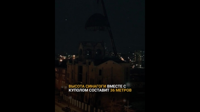 На синагогу в Калининграде установили купол