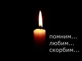 Памяти нашего друга Ильи Данилова...