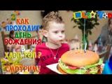Детский праздник в Хлоп-Топ ТРК НОРД. Смотрим!