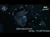 ISU (M.C The Max) - My Way (Money Flower OST Part 1) рус.саб.