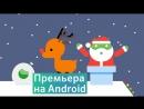 Смотрите на всех Android страны!