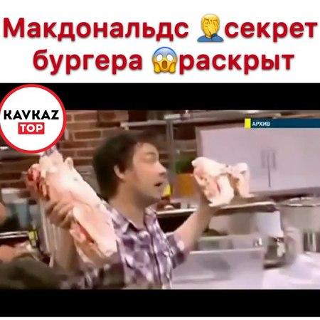 """🦅 К А В К А З 🏔 on Instagram: """"И это миллионы людей едят 🤦♂️ @kavkaz_top  макдональдс макдак kavkaztop kavkaz"""""""