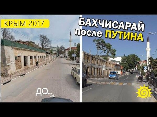 На что пошли 300 млн.р, которые дал Путин Бахчисарай ДО и ПОСЛЕ. Стройка, Крым 2017