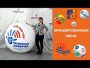 Огромный надувной мяч с рекламной информацией Телефон доверия