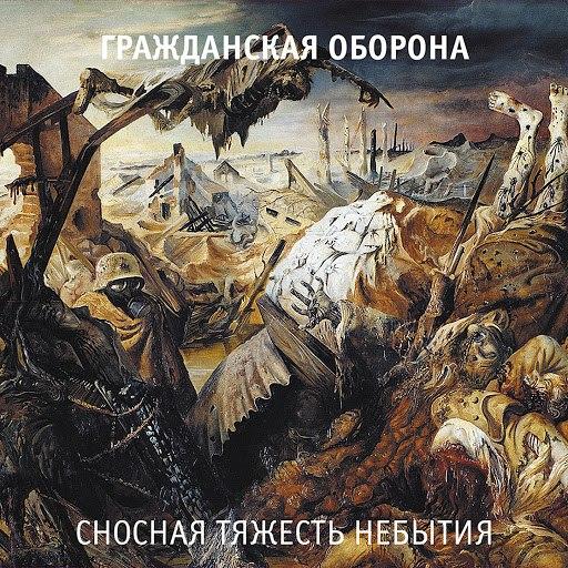 Гражданская Оборона альбом Сносная тяжесть небытия