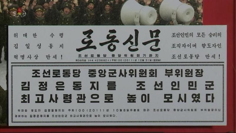 위대한 력사 빛나는 전통 -조선혁명박물관을 찾아서- 우리 당과 국가의 최고수위에 높이 추대