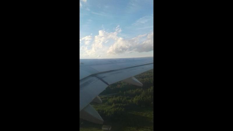 мы взлетаем