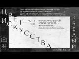 Новая Голландия и журнал «Эрмитаж»: Лекция Людмилы Давыдовой «В молочно-белой своей одежде...»