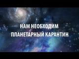 Наталья Новикова против бактерий из космоса необходим планетарный карантин