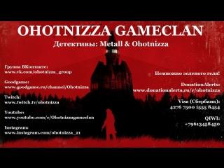 The Evil Within / Срочный вызов, детектив! / Metall & Ohotnizza