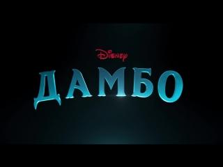 «дамбо»: официальный трейлер нового волшебного фильма disney