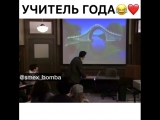 [ Kavkaz vine ] учитель года