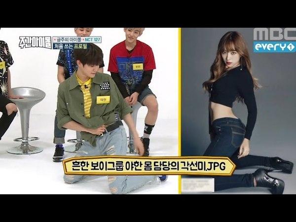 (Weekly Idol EP.265) EXID 'Hani' vs NCT127 'Jaehyun'