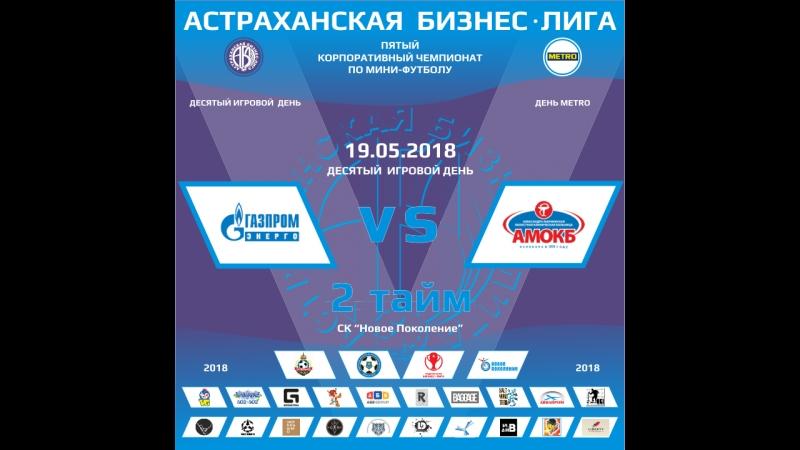 Газпром Энерго АМОКБ Медик 19 05 2018 2 тайм