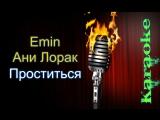 Эмин и Лорак Ани -Проститься ( караоке )