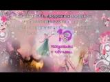 S_UBILEEM__10_let!!!Volshebnaya_otkritka_dlya_devochki!!!.mp4