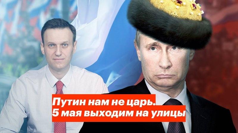 Путин нам не царь 5 мая выходим на улицы