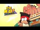 Окей Кей О! Будем героями На Cartoon Network