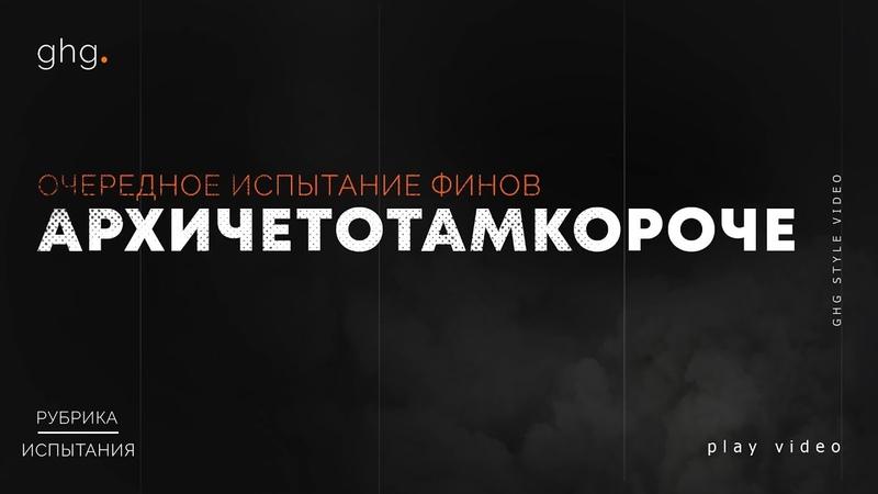 АРХИЧЕТОТАМКОРОЧЕ / КЛЕШ РОЯЛЬ