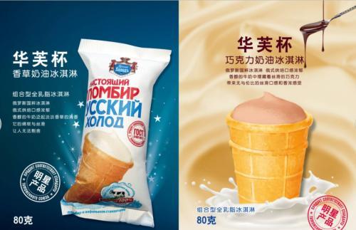 продажа мороженого в китай